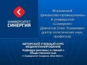Презентация Медиапланирование NEW