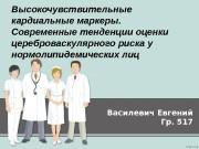 Презентация medical