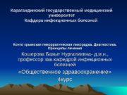 Карагандинский государственный медицинский университет Кафдера инфекционных болезней Конго