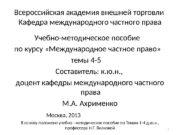 Всероссийская академия внешней торговли Кафедра международного частного права
