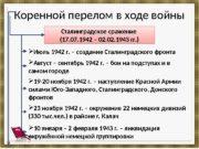 Коренной перелом в ходе войны Сталинградское сражение (17.