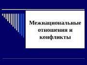 Презентация Межнациональные отношения и конфликты