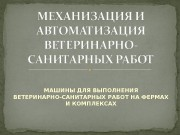 Презентация МЕХАНИЗАЦИЯ И АВТОМАТИЗАЦИЯ