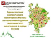 www. mosecom. ru E-mail: info@mosecom. ru. Департамент природопользования