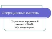 Операционные системы Управление виртуальной памятью в Win 32.