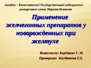 Западно – Казахстанский Государственный медицинский