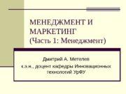 МЕНЕДЖМЕНТ И МАРКЕТИНГ (Часть 1: Менеджмент) Дмитрий А.