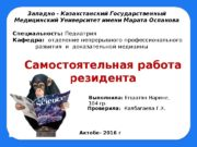Западно — Казахстанский Государственный Медицинский Университет имени Марата
