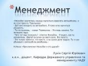 Презентация менеджмент ПУ НАДУ for abitur