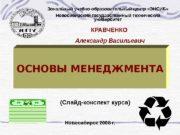 Новосибирск 200 8 г. КРАВЧЕНКО Александр Васильевич (Слайд-конспект