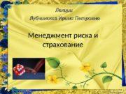 Fokina. Lida. 75@mail. ru. Менеджмент риска и страхование