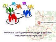 Местное сообщество как ресурс развития Голышмановского района