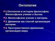 Онтология 1. 1. Онтология в истории философии.