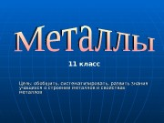 Презентация metally 11 klass