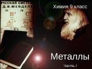 Презентация metally 1 3