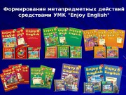Формирование метапредметных действий средствами УМК «Enjoy English»