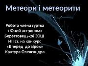 Презентация Метеори й метеорити