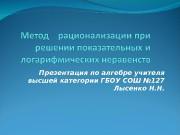 Презентация metod-ratsionalizatsii-pri-reshenii-pokazatelnyih-i-logarifmicheskih-neravenstv