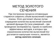 Презентация МЕТОД ЗОЛОТОГО СЕЧЕНИЯ modern
