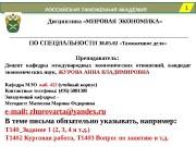 РОССИЙСКАЯ ТАМОЖЕННАЯ АКАДЕМИЯ ПО СПЕЦИАЛЬНОСТИ 38. 05. 02