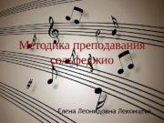 Методика преподавания сольфеджио Елена Леонидовна Леконцева  Т.