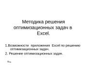 Презентация Методика решения оптимизационных задач в Excel