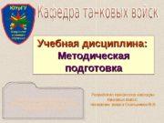 Военно-учетная специальность:  «Ремонт и хранение бронетанкового вооружения