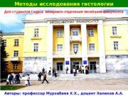 Методы исследования гистологии Авторы: профессор Мурзабаев Х. Х.
