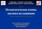 11 Кафедра «Теория и методика профессионального образования» дисциплина: