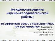 Подготовила:  студентка 3 курса лечебного факультета Шестакова