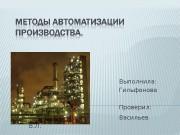Презентация Методы автоматизации производства