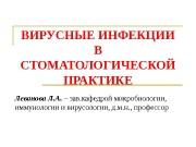 ВИРУСНЫЕ ИНФЕКЦИИ В СТОМАТОЛОГИЧЕСКОЙ ПРАКТИКЕ Леванова Л. А.