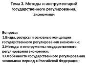 Тема 3. Методы и инструментарий государственного регулирования,