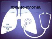ВМК Толмачева А. И. 2013 ПУЛЬМОНОЛОГИЯ.  Пульмонология
