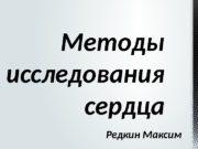 Методы исследования сердца Редкин Максим  Радиоизотопные методы