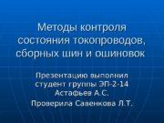 Методы контроля состояния токопроводов,  сборных шин и