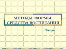 metody_vospitaniya.ppt_0.jpg