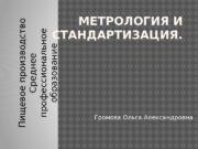 МЕТРОЛОГИЯ И СТАНДАРТИЗАЦИЯ. Громова Ольга Александровна. П и