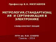 Профессор В. Н. МИЗГАЙЛОВ МЕТРОЛОГИЯ, СТАНДАРТИЗАЦ ИЯ И