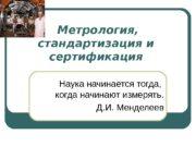 Метрология,  стандартизация и  сертификация  Наука
