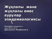 Презентация Мейрбекова А