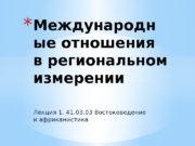 Лекция 1. 41. 03 Востоковедение и африканистика* Международн