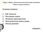 Тема 6.  «Модель Леонтьева многоотраслевой экономики. Модель