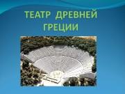 Презентация МХК-10Древнегреческий театр рождение1 трагедия и комедия архитектура театра