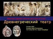 Презентация МХК-10Древнегреческий театр рождение трагедия и комедия архитектура театра