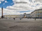 Дворцовая площадь  . .  Здание Главного