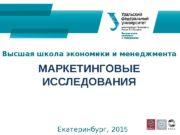 Высшая школа экономики и менеджмента Екатеринбург, 201 5