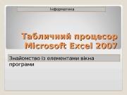 Презентация microsoft-excel-2007 1