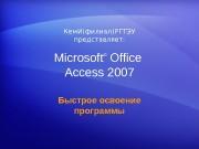 Microsoft ® Office Access 2007 Быстрое освоение программы.