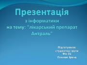 Підготувала : : студентка групи Фм-31 Глинюк Ірина